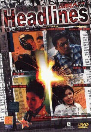 Headlines Movie Poster, 2001