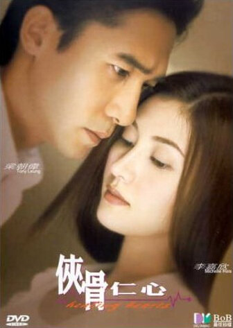 Healing Hearts Movie Poster, 2001, Michelle Reis
