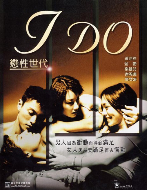 I Do Movie Poster, 2001