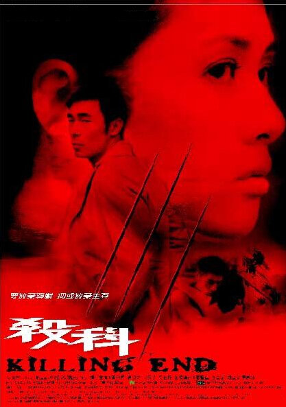 Killing End Movie Poster, 2001, Andy Hui