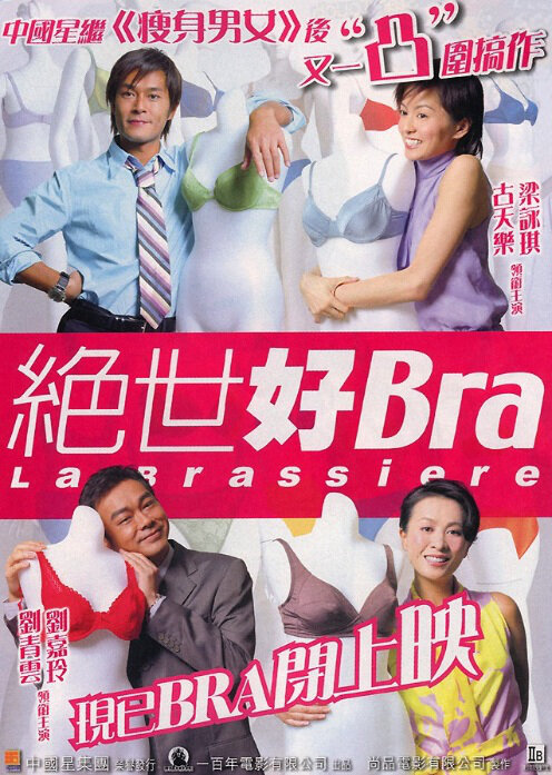 La Brassiere Movie Poster, 2001, Actress: Gigi Leung Wing-Kei, Hong Kong Film