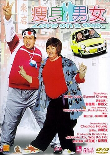 Love on a Diet Movie Poster, 2001, Actor: Andy Lau Tak-Wah, Hong Kong Film