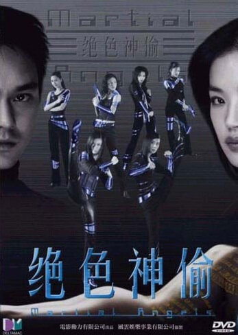 Martial Angels Movie Poster, 2001