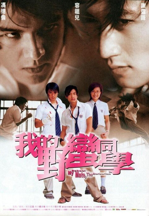 Actress: Joey Yung Cho-Yee, My Schoolmate the Barbarian Movie Poster, 2001, Hong Kong Film