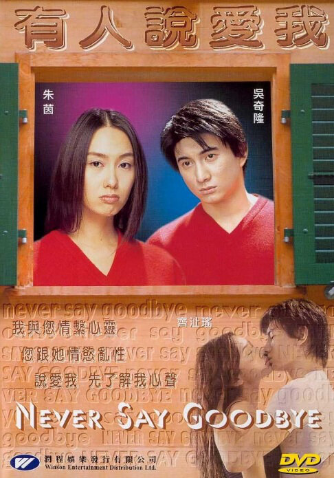 Never Say Goodbye Movie Poster, 2001, Actor: Nicky Wu Chi-Lung, Hong Kong Film