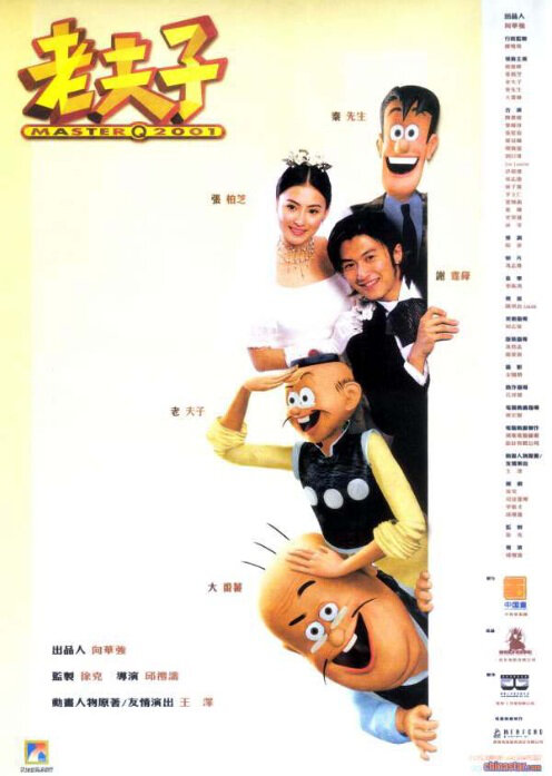 Photos from Old Master Q 2001 (2001) - 2 - Chinese Movie