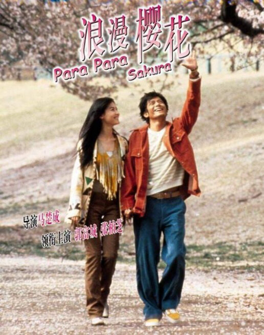 Para Para Sakura Movie Poster, 2001, Actor: Aaron Kwok Fu-Shing, Hong Kong Film