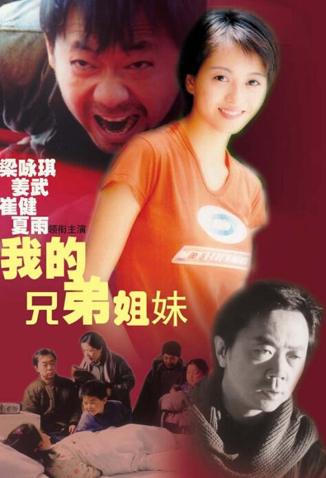 Roots and Branches Movie Poster, 2001, Actress: Gigi Leung Wing-Kei, Chinese Film