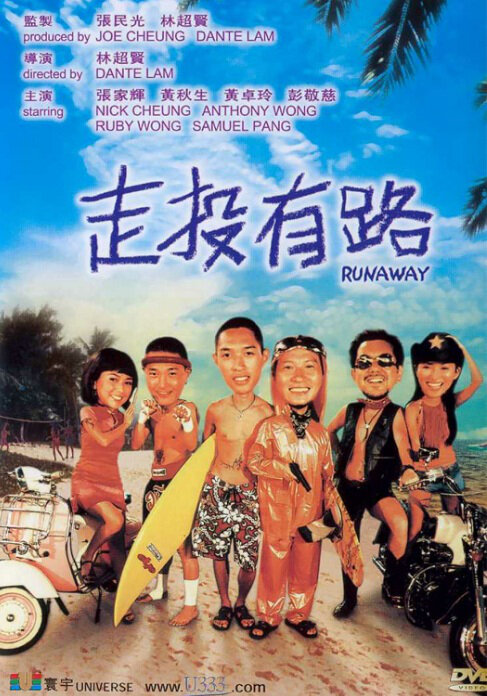 Runaway Movie Poster, 2001