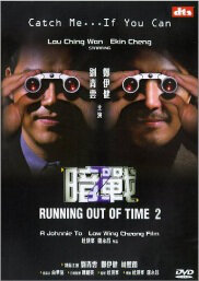 Running Out of Time 2 Movie Poster, 2001