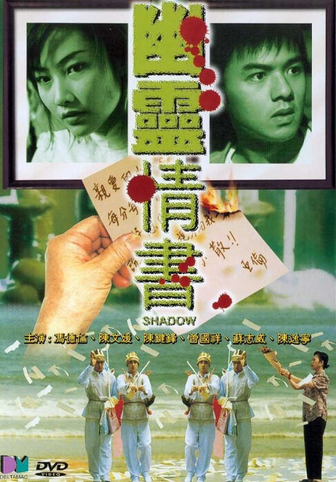 Shadow Movie Poster, 2001