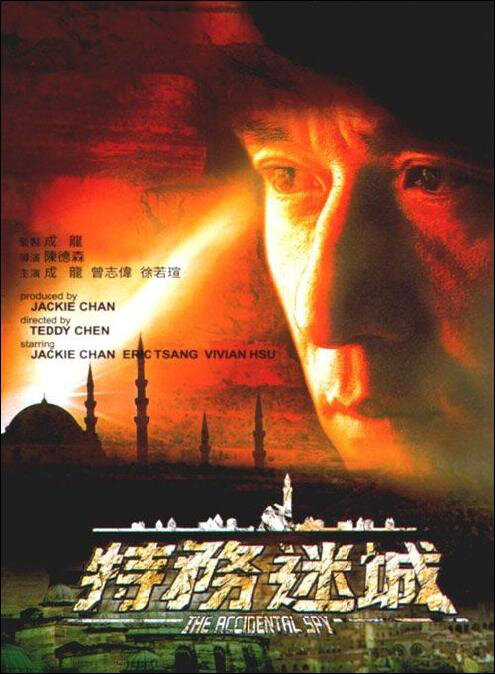 The Accidental Spy Movie Poster, 2001, Actor: Jackie Chan, Hong Kong Film