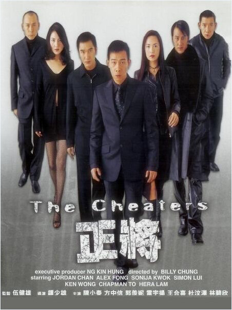 The Cheaters Movie Poster, 2001, Actor: Alex Fong Chung-Sun, Hong Kong Film
