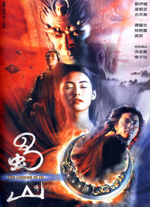 The Legend of Zu Movie Poster, 2001