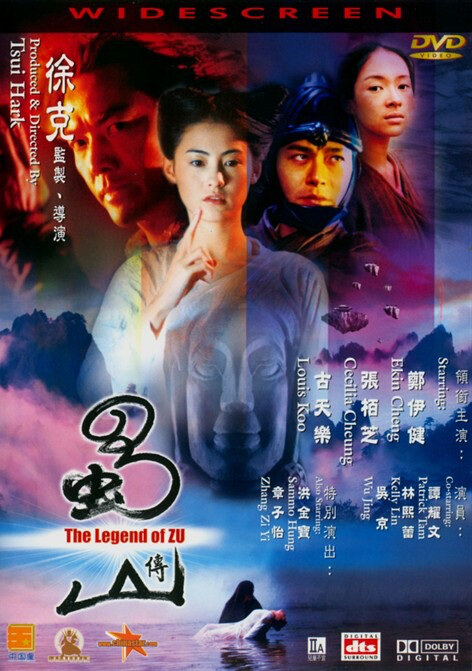 The Legend of Zu Movie Poster, 2001, Actress: Zhang Ziyi, Hong Kong Film
