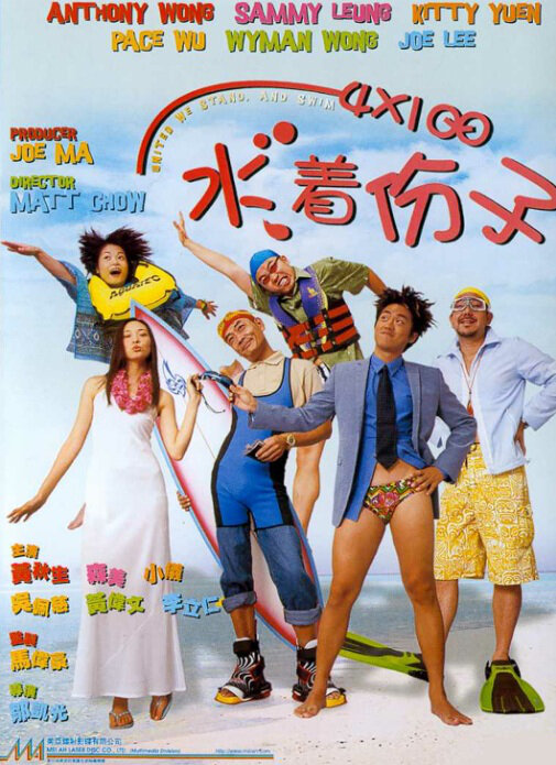 United We Stand and Swim Movie Poster, 2001, Actress: Pace Wu Pei-Ci, Hong Kong Film