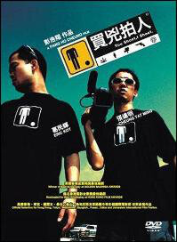 You Shoot, I Shoot Movie Poster, 2001