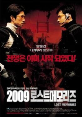 2009 Lost Memories movie poster, 2002 film