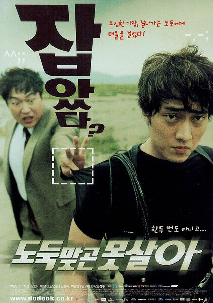 Can't Live Without Robbery movie poster, 2002 film