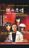 Love of a Policeman's Wife movie poster, 2002 Chinese film