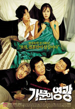 Marrying the Mafia movie poster, 2002 film