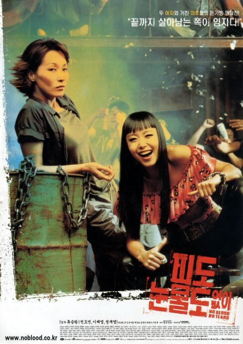No Blood No Tears movie poster, 2002 film