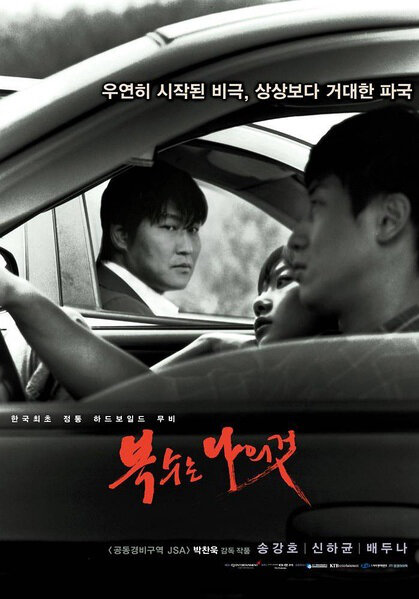 Sympathy for Mr. Vengeance movie poster, 2002 film