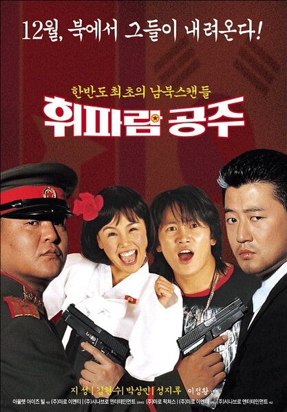 Whistling Princess movie poster, 2002 film