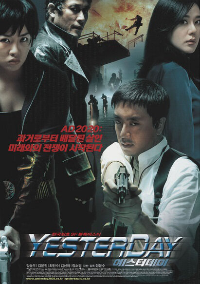 Yesterday movie poster, 2002 film