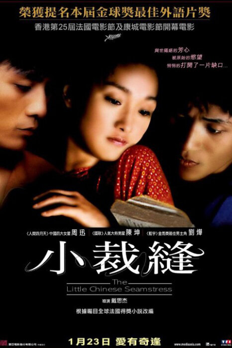 Balzac and the Little Chinese Seamstress Movie Poster, 2003, Actress: Zhou Xun, Chinese Film
