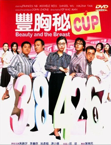 Beauty and the Breast Movie Poster, 2002