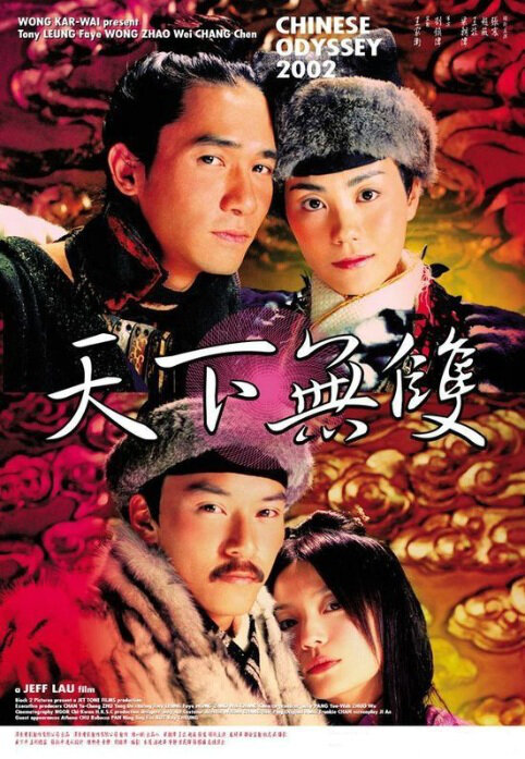 Chinese Odyssey 2002 Movie Poster, Actor: Tony Leung Chiu-Wai, Hong Kong Film