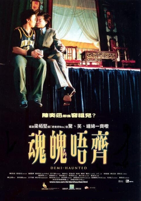 Actress: Joey Yung, Demi-Haunted Movie Poster, 2002, Hong Kong Film