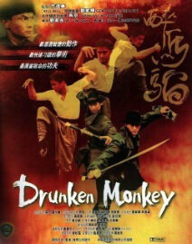 Drunken Monkey Movie Poster, 2002