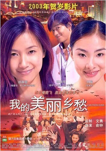 Far from Home Movie Poster, 2002, Actress: Xu Jinglei, Chinese Film