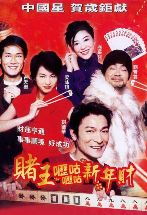 Fat Choi Spirit Movie Poster, 2002, Actress: Gigi Leung Wing-Kei, Hong Kong Film