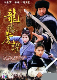 Flying Dragon, Leaping Tiger Movie Poster, 2002