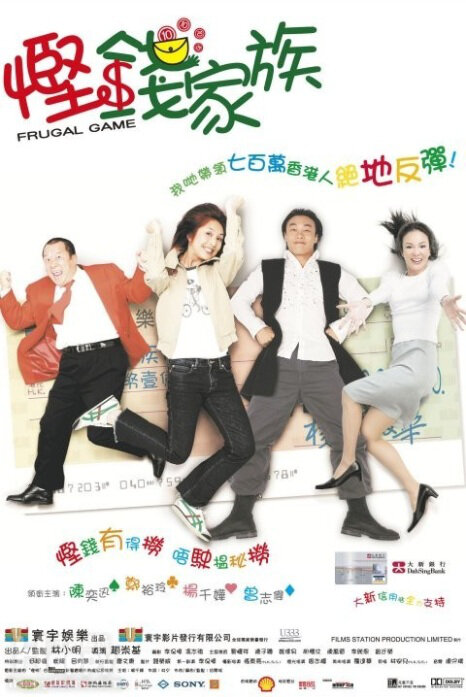 Frugal Game Movie Poster, 2002, Actress: Carol Cheng