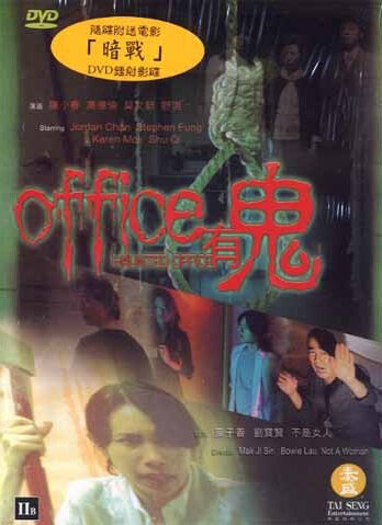 Haunted Office Movie Poster, 2002