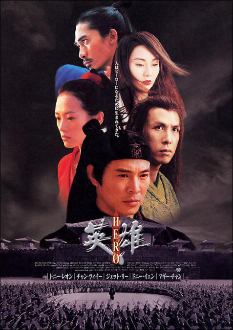 Hero movie poster, 2002, Actor: Chen Daoming, Jet Li, Zhang Ziyi, Chinese Film
