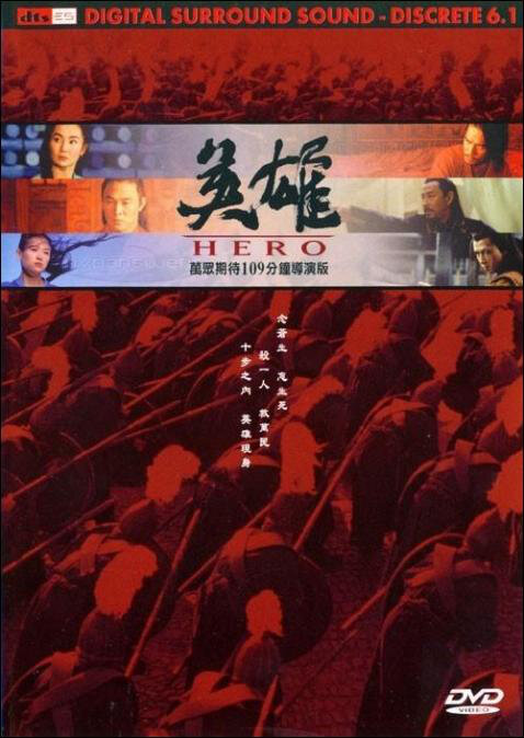 Hero movie poster, 2002, Actress: Maggie Cheung Man-Yuk, Chinese Film
