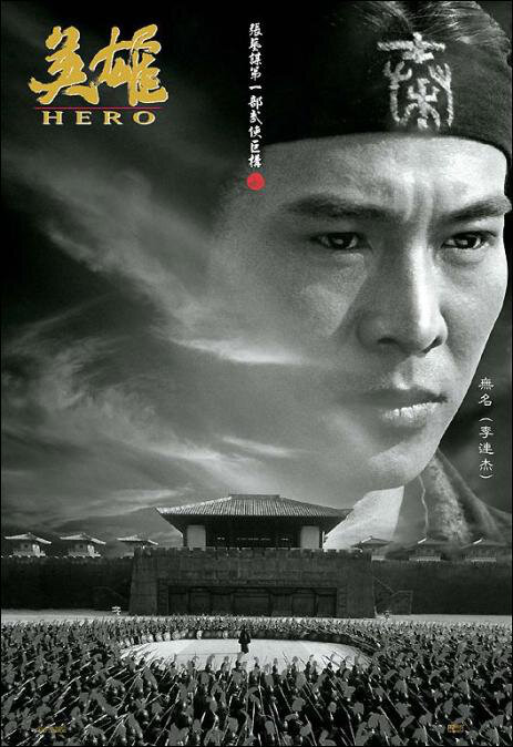 Hero Movie Poster, 2002, Actor: Jet Li Lian-Jie, Hong Kong Film