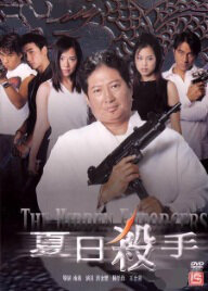 Hidden Enforcers Movie Poster, 2002