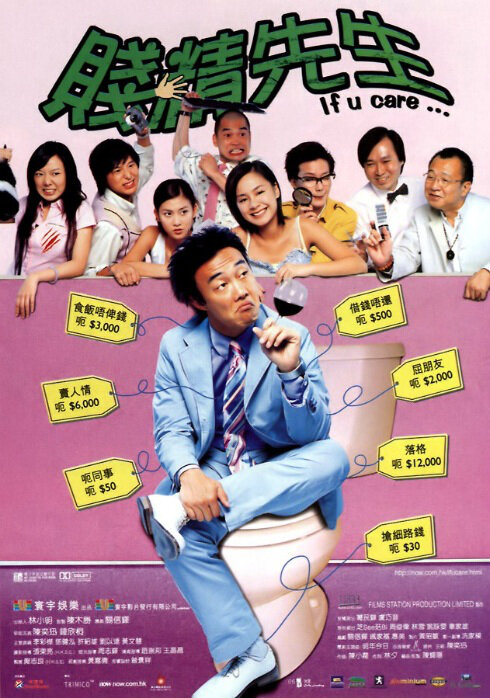 If You Care... Movie Poster, 2002, Actress: Gillian Chung Yun-Tong, Hong Kong Film