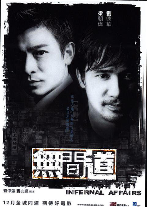 Infernal Affairs Movie Poster, 2002, Actor: Andy Lau Tak-Wah, Hong Kong Film