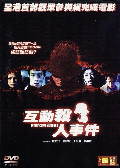 Interactive Murders Movie Poster, 2002