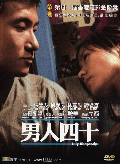 July Rhapsody Movie Poster, 2002, Jacky Cheung, Actress: Karena Lam Kar-Yan, Hong Kong Film