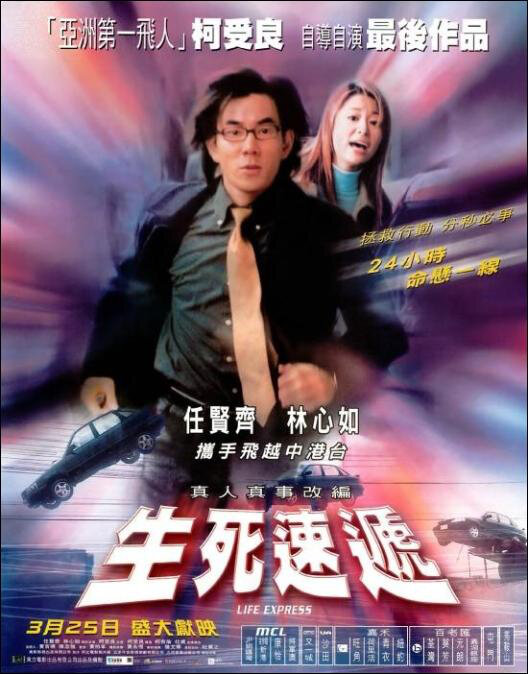 Life Express Movie Poster, 2002, Ruby Lin, Richie Ren