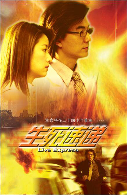 Life Express Movie Poster, 2002, Actress: Ruby Lin  Xin-Ru, Taiwanese Film