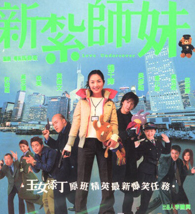 Love Undercover Movie Poster, 2002, Actress: Miriam Yeung Chin-Wah, Hong Kong Film
